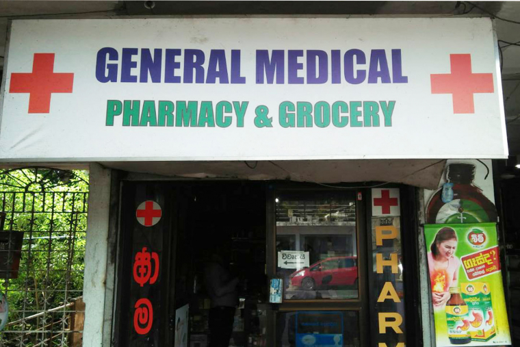 General Medical Pharmacy and Grocery