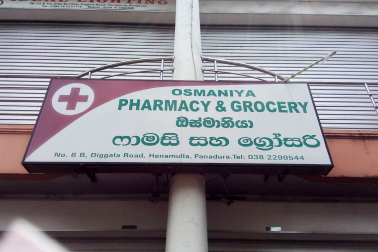 Osmaniya Pharmacy & Grocery