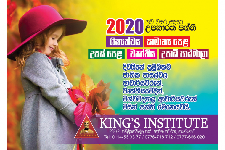 Kings Institute