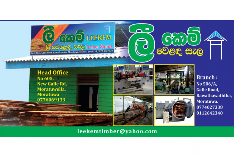 Leekam Timber Stores